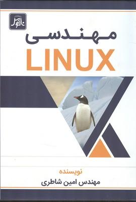 مهندسي linux (شاطري) ناقوس