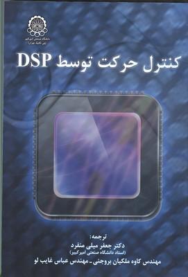 كنترل حركت توسط DSP (ميلي منفرد) اميركبير