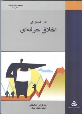 درآمدي بر اخلاق حرفه اي (قراملكي) سازمان مديريت صنعتي