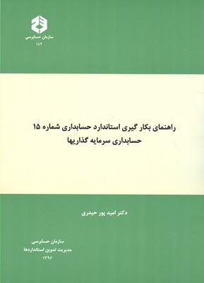 نشریه 182 راهنمای بکارگیری استاندارد حسابداری شماره 15 (سازمان حسابرسی)
