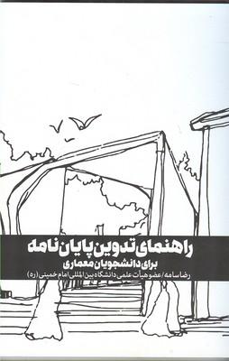 راهنماي تدوين پايان نامه براي دانشجويان معماري (سامه) جهاد دانشگاهي قزوين