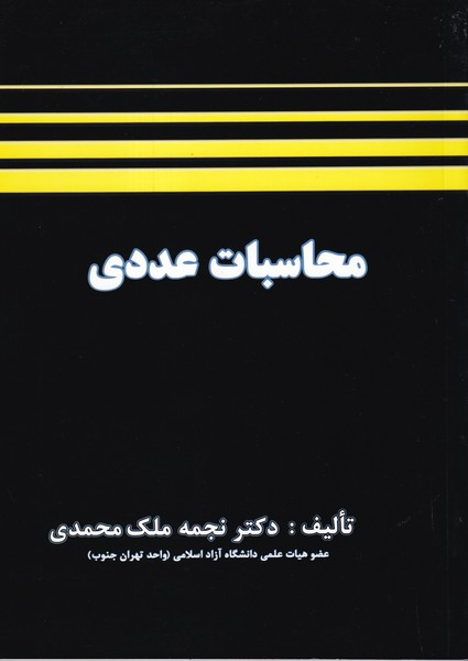 محاسبات عددي (ملك محمدي) شرح