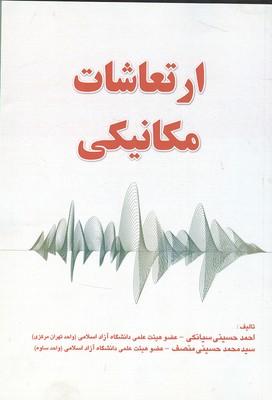 ارتعاشات مكانيكي (حسيني سيانكي) شرح