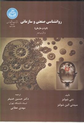 روانشناسي صنعتي و سازماني شولتز (خنيفر) دانشگاه تهران