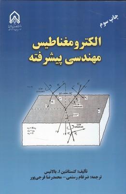 الكترومغناطيس مهندسي پيشرفته بالانيس (رستمي) دانشگاه امام حسين