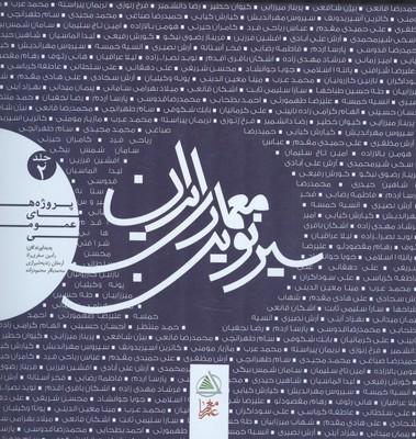 سير نوين معماري ايران جلد 2 (صفري راد) علم معمار
