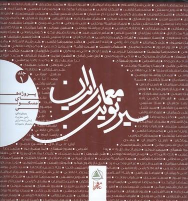 سير نوين معماري ايران جلد 1(صفري راد) علم معمار