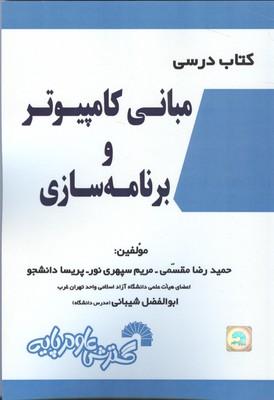 كتاب درسي مباني كامپيوتر و برنامه سازي (مقسمي) گسترش علوم پايه