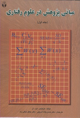 مباني پژوهش در علوم رفتاري جلد 1 كرلينجر (پاشا شريفي) آواي نور