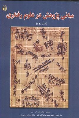 مباني پژوهش در علوم رفتاري جلد 2 كرلينجر (پاشا شريفي) آواي نور