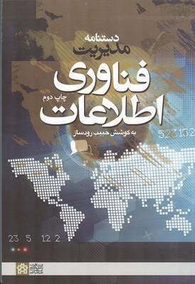 دستنامه مديريت فناوري اطلاعات (رود ساز) دانشگاه علامه طباطبائي