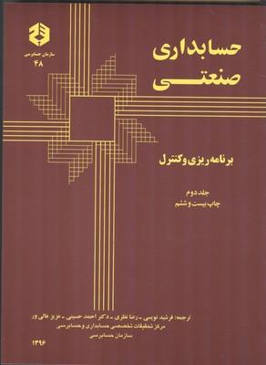 نشریه 48 حسابداری صنعتی جلد 2 : برنامه ریزی و کنترل ( سازمان حسابرسی)
