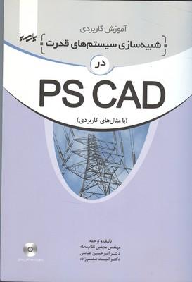 آموزش كاربردي شبيه سازي سيستم هاي قدرت در ps cad (نظام محله) پارسيا