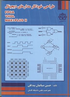 طراحي خودكار مدارهاي ديجيتال FPGA VHDL MAX+PLUS ll (صباغيان بيدگلي) جنگل
