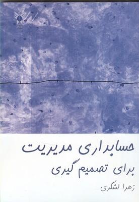 حسابداري مديريت براي تصميم گيري (لشگري) دانشگاه آزاد اسلامي تهران
