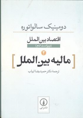 ماليه بين الملل جلد 2 سالواتوره (ارباب) نشر ني