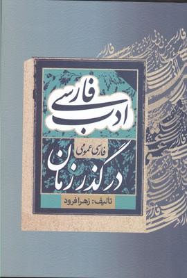 ادب فارسي در گذر زمان (فرود) سر افراز