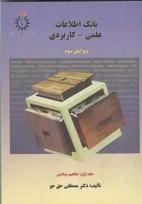 بانك اطلاعاتي علمي - كاربردي جلد 1 (حق جو) علم و صنعت