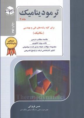 كنكور كارشناسي ارشد ترموديناميك جلد 2 فني و مهندسي (فروزاني) راهيان ارشد