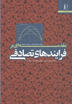 مقدمه اي بر فرايندهاي تصادفي جونز (اميني) دانشگاه فردوسي مشهد