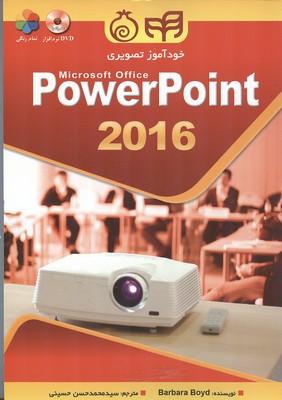 خود آموز تصويري power point 2016  بويد (حسيني) كيان رايانه