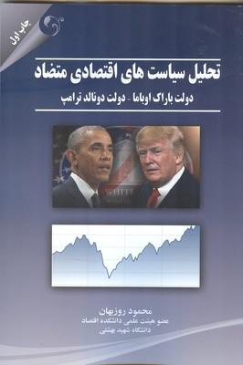 تحليل سياست هاي اقتصادي دولت باراك اوباما- دونالد ترامپ (روزبهان) مهربان نشر