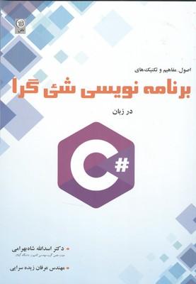 اصول مفاهيم و تكنيك هاي برنامه نويسي شيء گرا در زبان #C (شاه بهرامي) نص