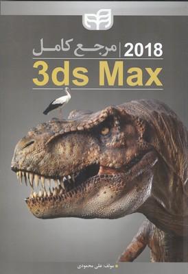 مرجع كامل 3dsmax 2018(محمودي) كيان رايانه