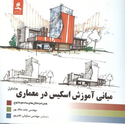 مباني آموزش اسكيس در معماري جلد 1 (مناف پور) نوآوران شريف