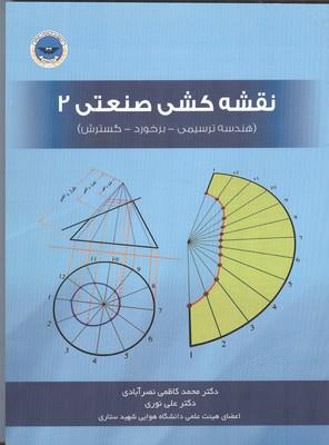 نقشه كشي صنعتي 2 (كاظمي نصرآبادي) دانشگاه هوايي شهيد ستاري