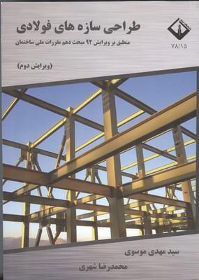 طراحي سازه هاي فولادي منطبق بر ويرايش 92 مبحث دهم مقررات ملي ساختمان(موسوي) اراك