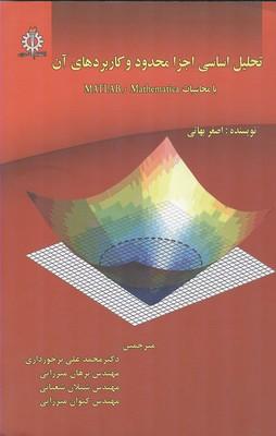 تحليل اساسي اجزا محدود و كاربردهاي آن بهاتي (برخورداري) دانشگاه علم و صنعت ايران