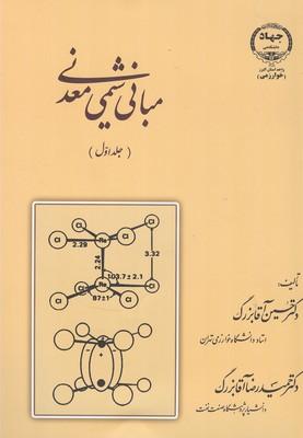 مباني شيمي معدني جلد 1 (آقابزرگ) جهاد دانشگاهي تربيت معلم
