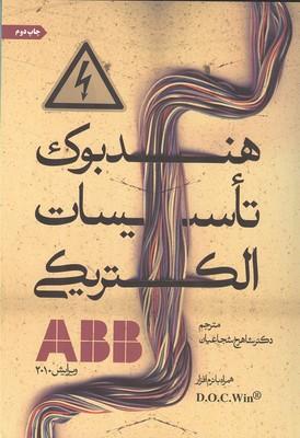 هندبوك تاسيسات الكتريكي ABB (شجاعيان) دانش پژوهان