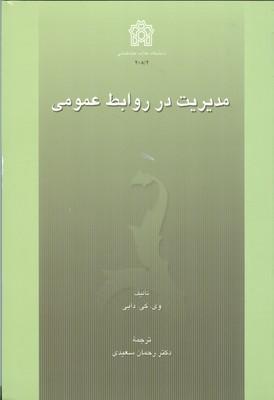 مديريت در روابط عمومي دابي (سعيدي) دانشگاه علامه طباطبايي
