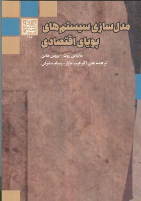 مدل سازي سيستم هاي پوياي اقتصادي روث (عرب مازار) دانشگاه شهيد بهشتي