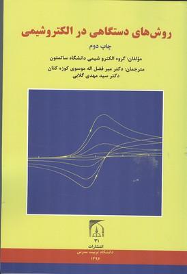 روش هاي دستگاهي در الكتروشيمي (موسوي كوزه كنان) دانشگاه تربيت مدرس