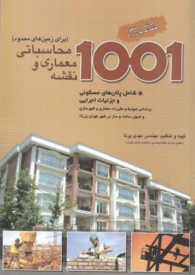 1001 نقشه معماري و محاسباتي (پرنا) آزاده