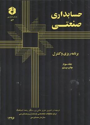 نشريه 82 حسابداري صنعتي جلد 3 : برنامه ريزي و كنترل ( سازمان حسابرسي)