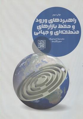 راهبردهاي ورود و حفظ بازارهاي منطقه اي و جهاني (حميدي زاده) دانشگاه بهشتي
