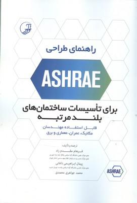راهنماي طراحي ASHRAE براي تاسيسات ساختمان هاي بلند مرتبه (مقدم راد) نوآور