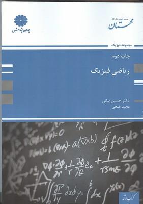 رياضي فيزيك (بياني) پوران پژوهش