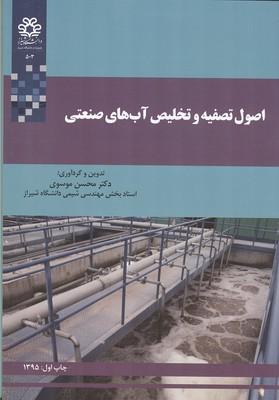 اصول تصفيه و تخليص آب هاي صنعتي (موسوي) دانشگاه تهران
