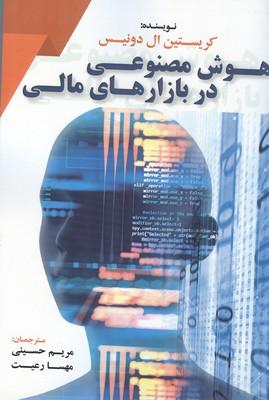 هوش مصنوعي در بازارهاي مالي ال دونيس (حسيني) فوژان