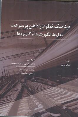 ديناميك خطوط راه آهن پرسرعت ين لي (ذاكري سردرودي) انتشارات آدينه