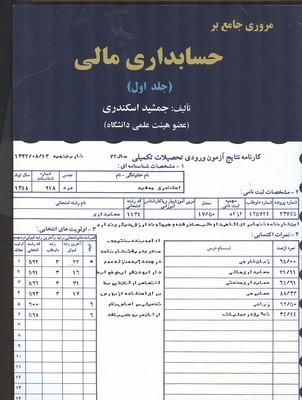 مروري جامع بر حسابداري مالي جلد 1 (اسكندري) فرشيد