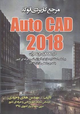 مرجع كاربردي اتوكد auto cad 2018 در معماري و عمران (وحيدي) نبض دانش