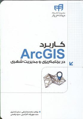 كاربرد ARCGLS در برنامه ريزي و مديريت شهري (رضايي) كيان رايانه