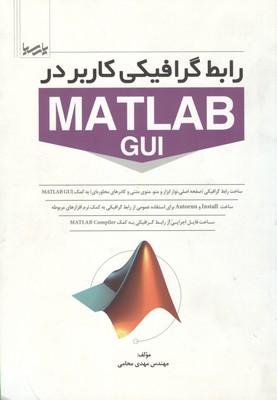 رابط گرافيگي كاربر در matlab gui (محامي) پارسيا