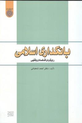 بانكداري اسلامي (شعباني) دانشگاه امام صادق